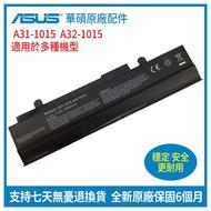 全新原廠 華碩 ASUS A31-1015 A32-1015 Eee PC 1215B 1215N 筆記本電池