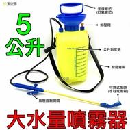 【寶貝屋】5公升噴霧器 5L噴霧桶 打氣桶加壓/噴農藥桶 澆花.洗車.噴消毒液 噴清潔劑 灑水器 噴水器 噴藥桶 5公升