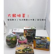 盒玩~積木 扭蛋 昆蟲 消防車 直升機 雲梯車 車  不重複  扭蛋機 玩具車  玩具