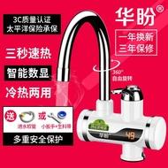 華盼電熱水龍頭即熱式熱水器快速加熱速熱廚房廚寶衛生間淋浴冷熱台灣110v