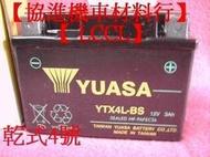 【機車大小事】乾式 4號.YTX4L-BS GTX4L-BS 湯淺 YUASA【電池 電瓶】迪奧.JOG.豪美 迪迪 恰