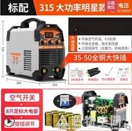 松勒315400雙電壓220v380v兩用全自動家用小型全銅工業級電焊機 220v