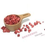 [🐿松鼠的倉庫] 德麥 乾燥草莓碎粒 乾燥覆盆子碎粒 乾燥藍莓碎粒
