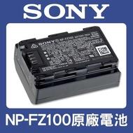 【完整盒裝】NP-FZ100 原廠電池 SONY索尼 FZ100 A9 A7 Mark III A7III A7RIII