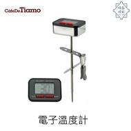 Tiamo 溫度計 電子式溫度計 速顯溫度計 (黑) HK0442 公司貨 現貨【啡茶時刻】