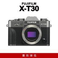 【壹玖柒伍】Fujifilm 富士 FUJI XT30 XT-30 X-T30 炭晶銀 單機身 APS-C 4K 公司貨