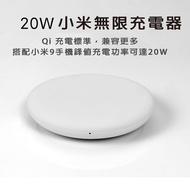 20W 小米無線充電器(快充版12V) 快速充電無線充電器