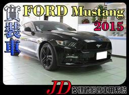 【JD 新北 桃園】FORD 2015 野馬 Mustang PAPAGO 導航王 HD數位電視 360度環景系統 盲區