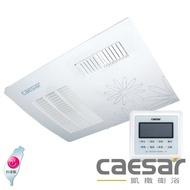 【caesar凱撒衛浴】四合一乾燥機 110V(DF120)