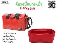 [พร้อมส่ง] Freitag Lois จัดระเบียบกระเป๋า
