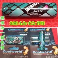 3號4號 3.2v 磷酸鐵鋰電池~送佔位筒~  磷酸鋰鐵電池14500/10440