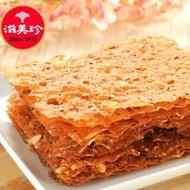 【滋美珍肉乾】芝麻脆片肉乾-超薄、香、酥、脆口感