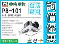 【東益氏】香格里拉PB-101浴室通風扇 側排抽風機 換氣扇《滾珠軸承 超靜音》