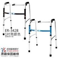 【恆伸醫療器材】ER-3428 1吋普通型亮銀色助行器 藍/黑隨機出貨(助行器 助步器)