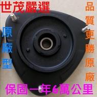 世茂嚴選 SUBARU FORESTER XT NA XV WRX 原廠型 避震器上座