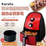 【Karalla】日本熱銷健康氣炸鍋 紅色限定款-加碼贈專用烘培麵包桶(Karalla 台灣原廠公司貨)