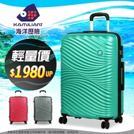 《熊熊先生》超值特賣58折 25吋 行李箱 SAMSONITE 卡米龍 TSA密碼鎖 WAIKIKI 旅行箱 海洋歷險 超輕量 (3.6kg) 大容量 出國箱