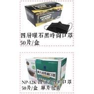 台灣製造 [一般型] 四層防塵口罩 曜石黑造型口罩 / 活性碳口罩 / PM2.5口罩  (一整盒)