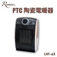 【Romeo L.微繫時光】PTC陶瓷電暖器 LHT-63(1500W高功率速暖)