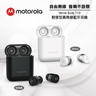 Motorola 輕便型真無線藍牙耳機 Verve Buds 110(珍珠白)珍珠白