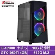 華碩B460平台[北辰少校]i9十核GTX1050Ti獨顯電玩機