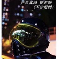 【金剛安全帽】 Blade Rider 新款 山車帽風鏡 大泡泡鏡 W鏡 綁帶式 防風鏡 山車帽 樂高帽 3/4半罩