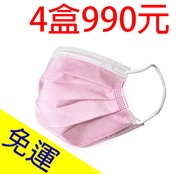 【4盒免運優惠組】釩泰醫用口罩(未滅菌)50入/盒,兒童口罩,粉色,雙鋼印