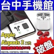 【台中手機館】Apple Airpods2 二代(2019) 標準版 Siri 續航24小時 airpod 搭無線充電盒