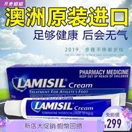 正品代購 lamisil澳洲進口腳氣膏殺菌止癢腳氣克星葯膏腳氣去除腳臭腳汗15g