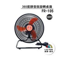 《愛露愛玩》【惠騰】台灣製 FR-105 10吋 360度 靜音版旋轉桌扇 工業扇 電風扇 循環扇每人限購一台