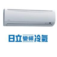Hitachi日立標準4坪變頻精品型分離式冷暖氣RAC-25YK1/RAS-25YK1