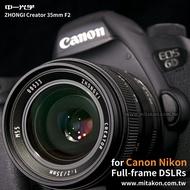 [享樂攝影] 門市現貨! 中一光學Zhongyi Creator 35mm f2 Nikon 全片幅 Mitakon 35/2 公司貨D750 D810 D610 D600 D5200 D7100 D800