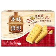 本味誠現 乳酥餅(136g)