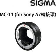 [滿3千,10%點數回饋]((現貨搶購中))  Sigma MC-11 (for Sony A7轉接環) 自動對焦 轉接環 恆伸公司貨 CANON 鏡轉 SONY機身