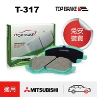 TOPBRAKE 三菱 Outlander Fortis Savrin 汽車前碟煞車來令片-特約店免安裝費 T317