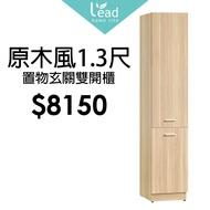 原木風1.3尺置物玄關櫃置物櫃收納櫃鞋櫃櫥櫃屏風風水【163A35402】Leader傢居館B582
