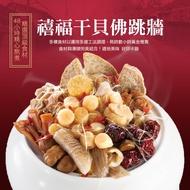 【即期良品 金牌廚神】禧福干貝佛跳牆(有效期限:2020/12/09)