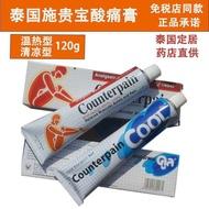 ✿新品 正品 現貨 大容量泰國施貴寶Counterpain120g
