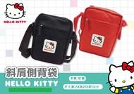 Hello Kitty斜肩側背袋