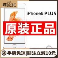 【啊銳3C】Apple iPhone6 plus 16G/64G 5.5吋i6+空機直購價 二手9.9新 庫存福利機