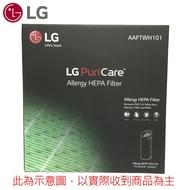 LG 樂金 AAFTWH101 抗敏HEPA濾網 大白 PS-W309WI AS401WWJ1