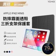 【YOMIX 優迷】Apple iPad mini5 7.9吋防摔霧面透殼三折支架保護套(附贈玻璃鋼化貼)