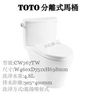🔸HG衛浴🔸TOTO 水龍捲馬桶 CW767TW 單體式馬桶
