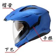 【ZEUS】ZEUS ZS-613A 613B 瑞獅 零件配件 帽舌 下巴 卡榫  帽沿 帽緣 素色 越野帽 複合式