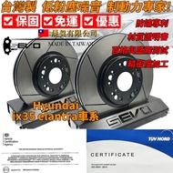 SEVO 現代 ix35 elantra sonata 原廠碟煞車碟盤劃線碟