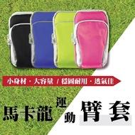 馬卡龍運動臂套/6吋以內/鴻海 InFocus M812/M530/M810/M808/M350/M330/M370/M2/小米 Note/小米4i/紅米 Note/紅米2/OPPO R7/Mirror 5s/R5/Find 7/N3/R3/R1L/Apple iPhone 6S/6S Plus/iPhone 6/6 Plus/HTC One E9/E9 Plus/One A9/M9/M8/Desire 826/820s/820/816