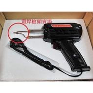 勝力牌 高熱能電焊槍 350W  零件賣場