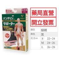 萬特力肢體護具(未滅菌)-(腳踝)