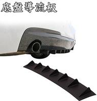 小膜女【底盤導流板】後保險杠底盤 鯊魚鰭底盤 導流板 汽車改裝 配件 汽車通用擾流板