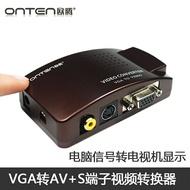 視頻轉換器 VGA轉AV 電腦VGA轉接到老電視AV蓮花頭 vga變av video 視頻轉換器 智慧e家